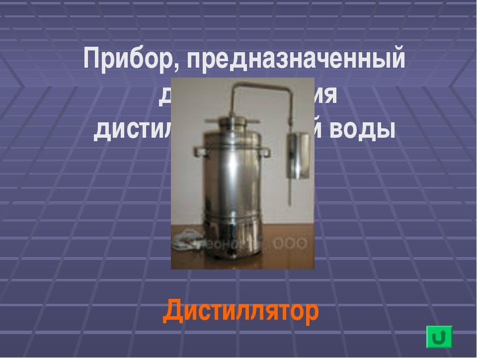 Прибор, предназначенный для получения дистиллированной воды Дистиллятор