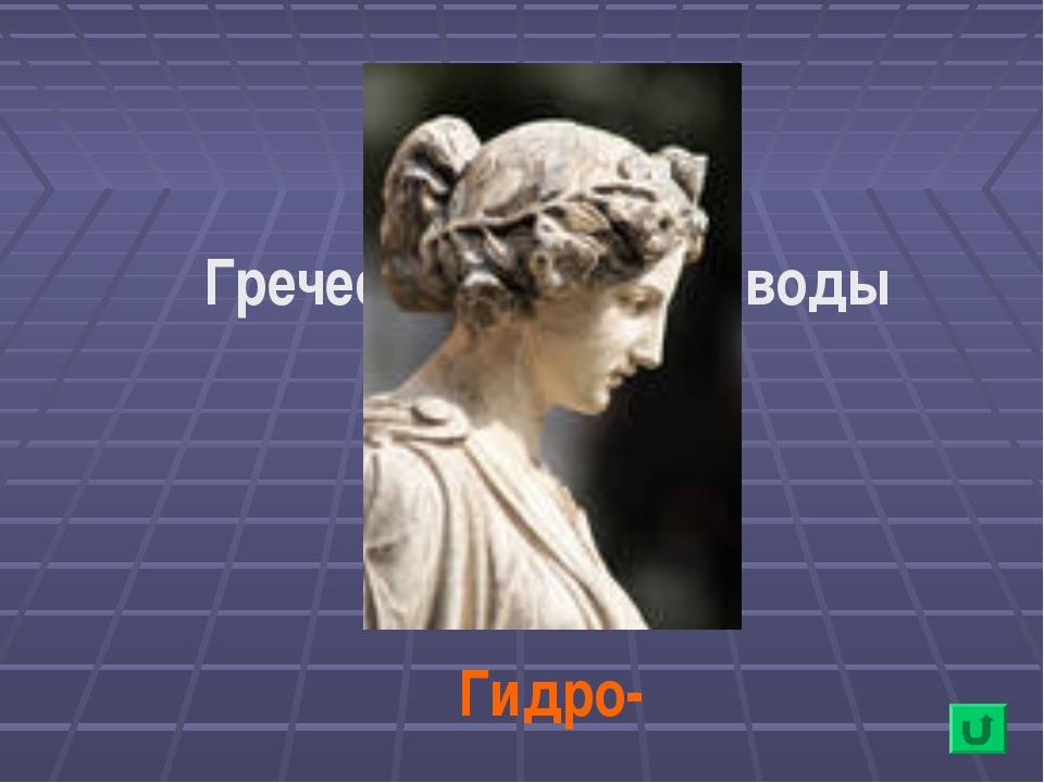 Греческое название воды Гидро-