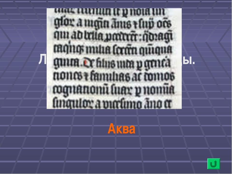 Латинское название воды. Аква