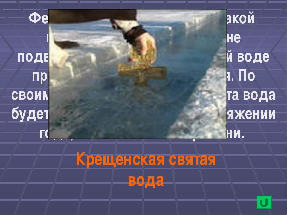 Феноменальным свойством такой воды считается то, что она не подвержена присущ...