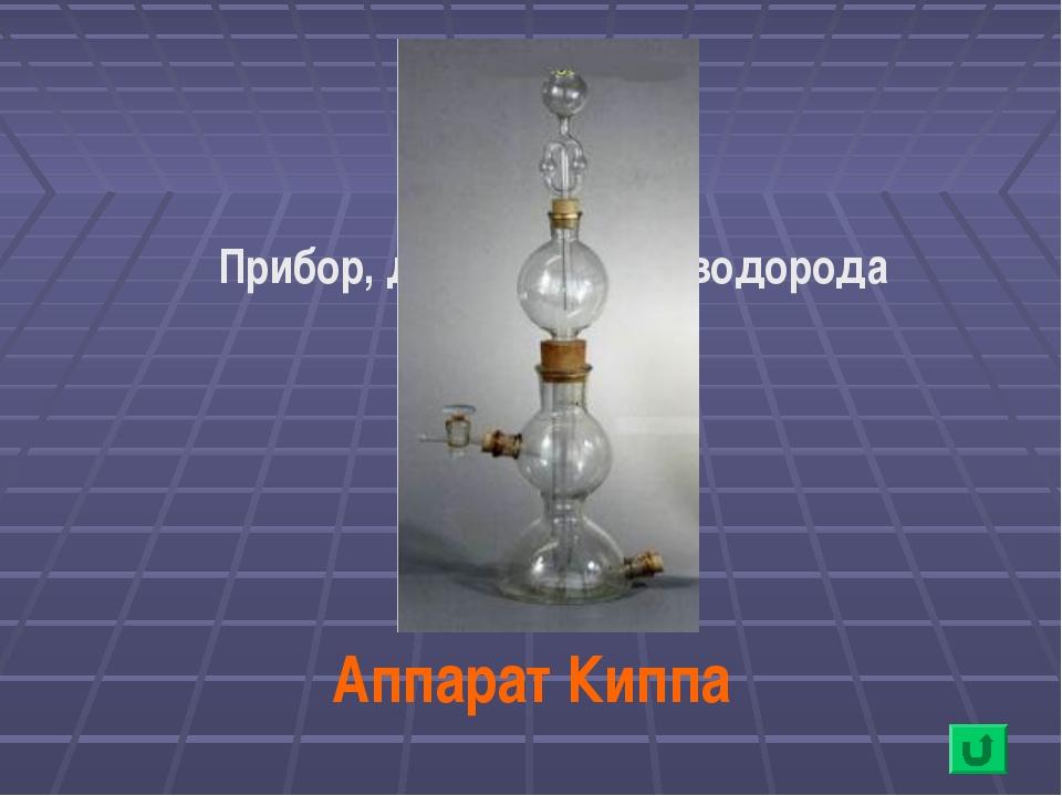 Прибор, для получения водорода Аппарат Киппа