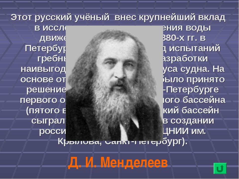 Этот русский учёный внес крупнейший вклад в исследования сопротивления воды д...