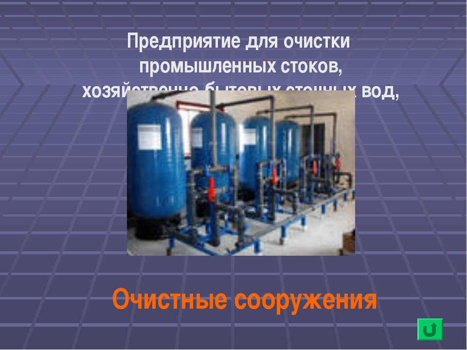 Предприятие для очистки промышленных стоков, хозяйственно-бытовых сточных вод...
