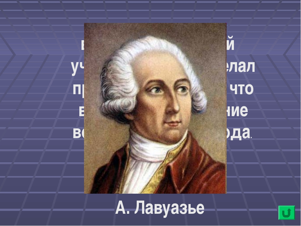 в 1783 французский учёный впервые сделал правильный вывод, что вода есть соед...