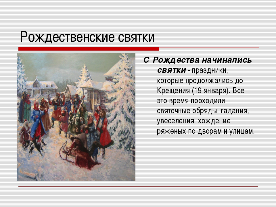 Рождественские святки С Рождества начинались святки - праздники, которые прод...