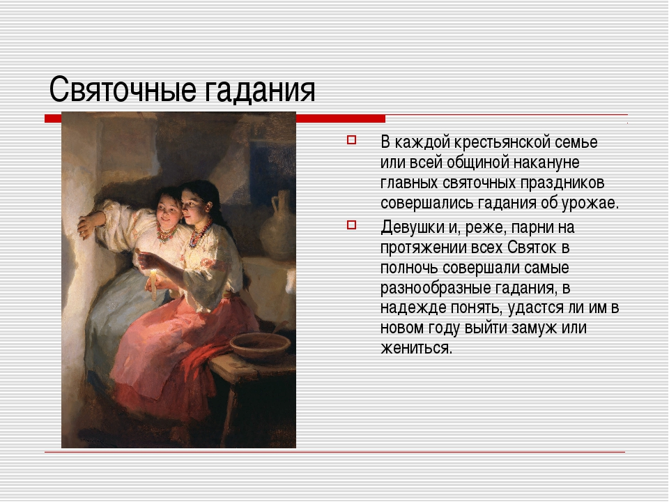 Святочные гадания В каждой крестьянской семье или всей общиной накануне главн...