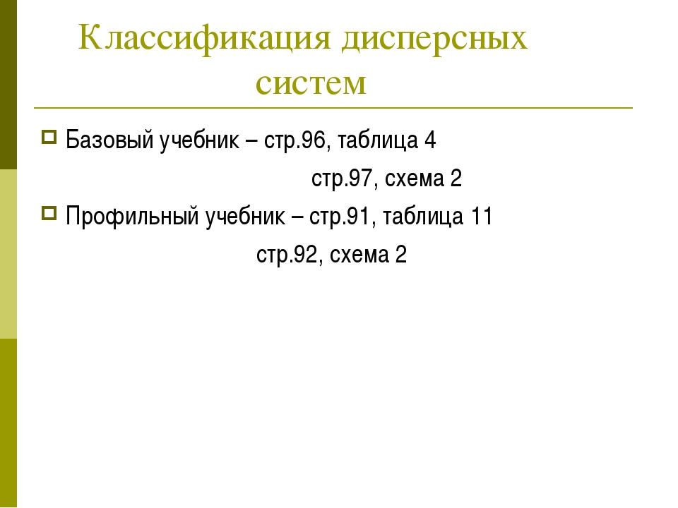Классификация дисперсных систем Базовый учебник – стр.96, таблица 4 стр...