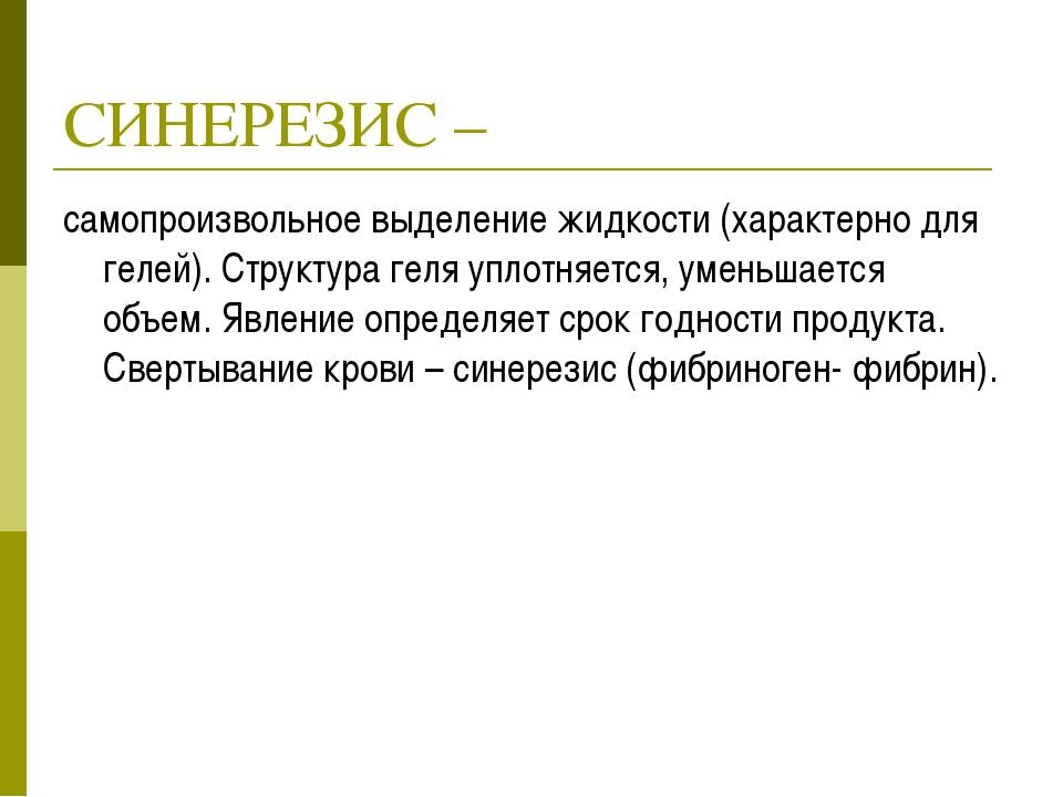 СИНЕРЕЗИС – самопроизвольное выделение жидкости (характерно для гелей). Струк...