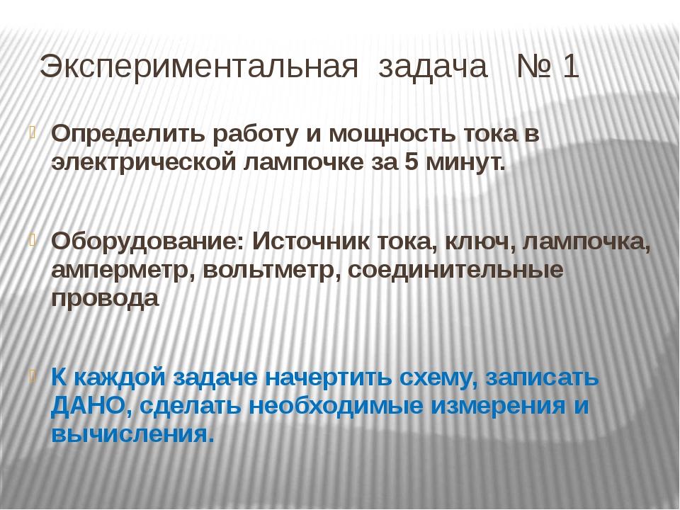 Экспериментальная задача № 1 Определить работу и мощность тока в электрическ...