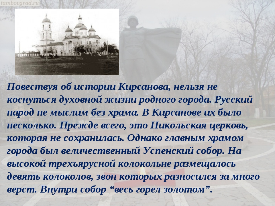 Повествуя об истории Кирсанова, нельзя не коснуться духовной жизни родного го...