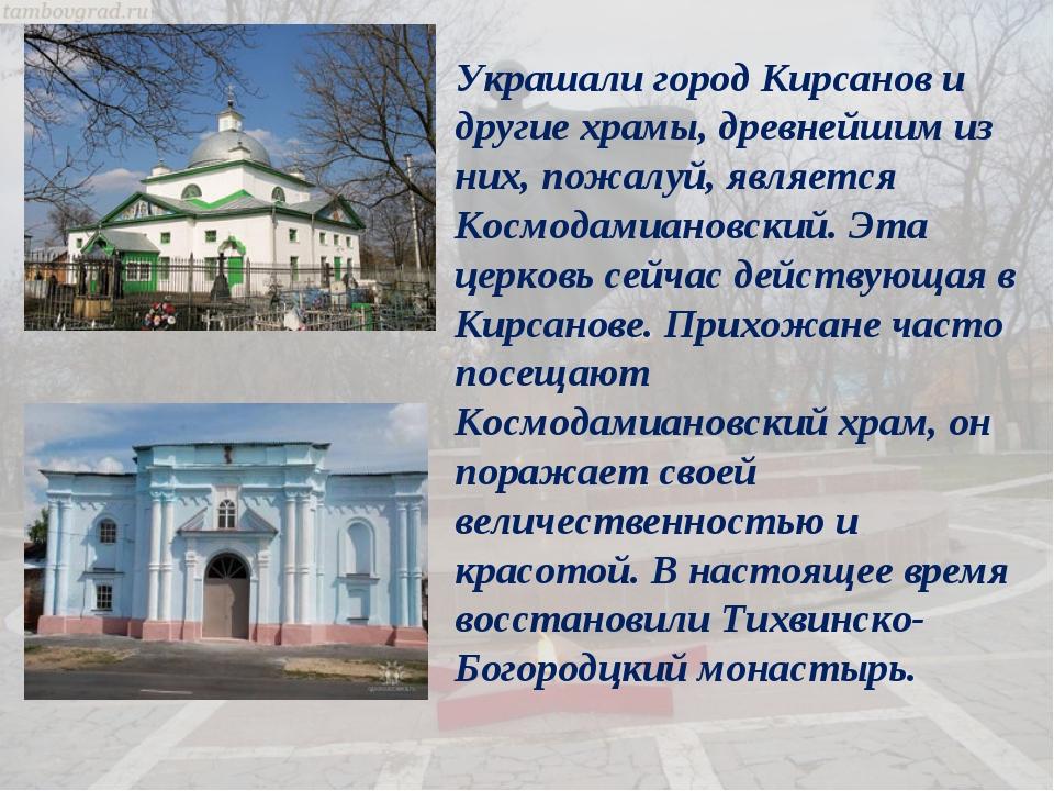 Украшали город Кирсанов и другие храмы, древнейшим из них, пожалуй, является...