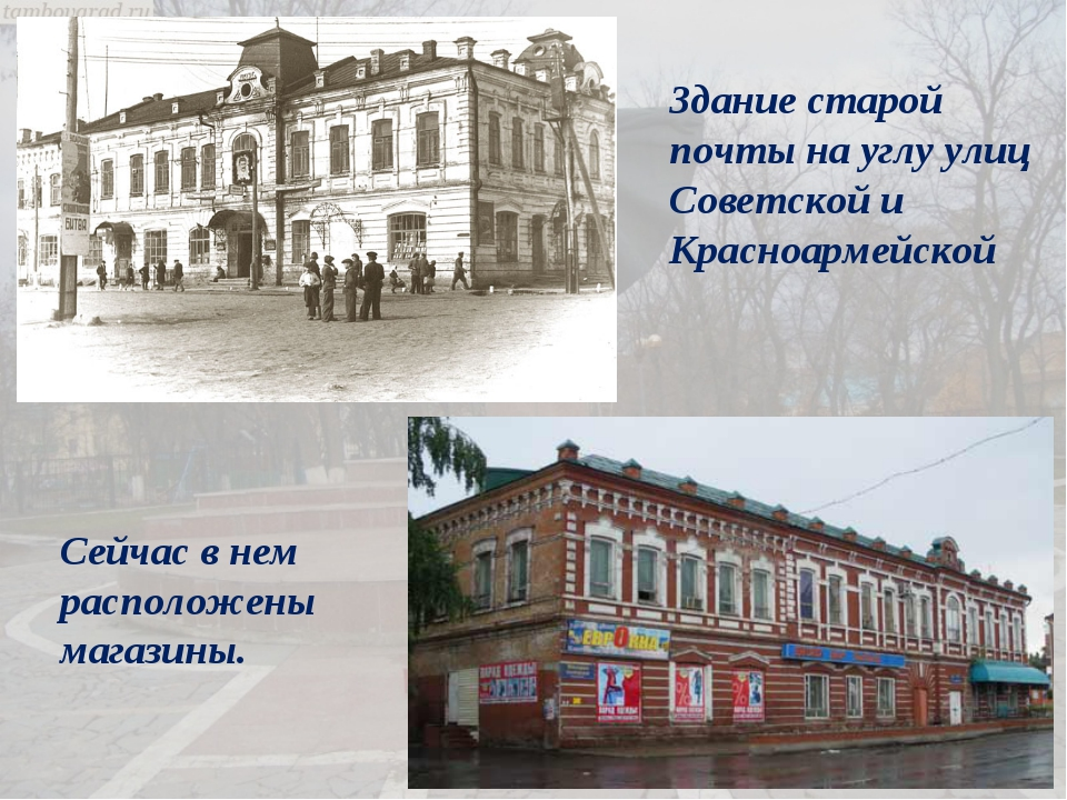 Здание старой почты на углу улиц Советской и Красноармейской Сейчас в нем рас...