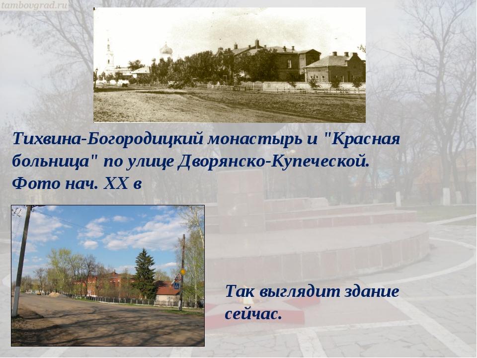 """Тихвина-Богородицкий монастырь и """"Красная больница"""" по улице Дворянско-Купече..."""