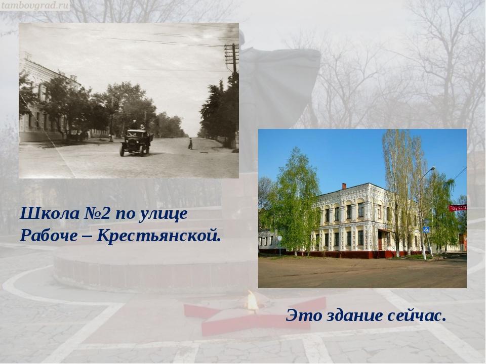 Школа №2 по улице Рабоче – Крестьянской. Это здание сейчас.