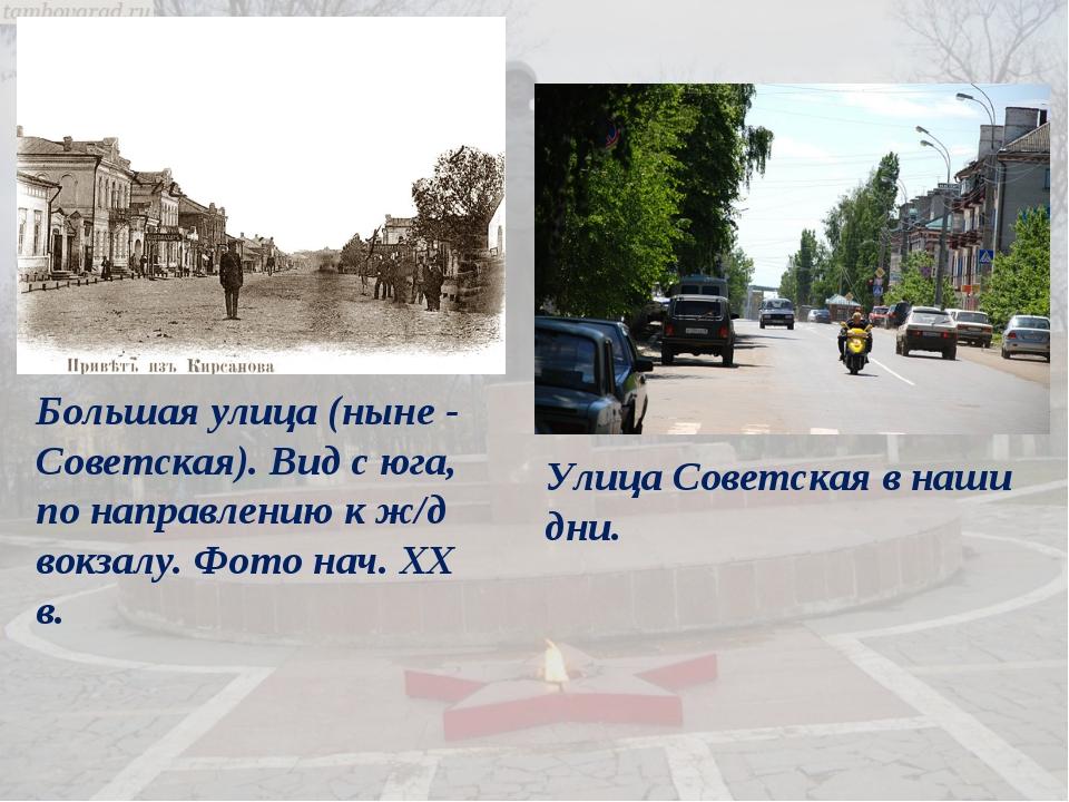 Большая улица (ныне - Советская). Вид с юга, по направлению к ж/д вокзалу. Фо...