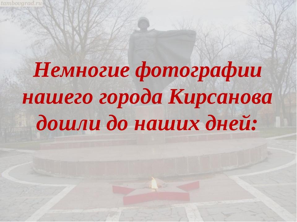 Немногие фотографии нашего города Кирсанова дошли до наших дней: