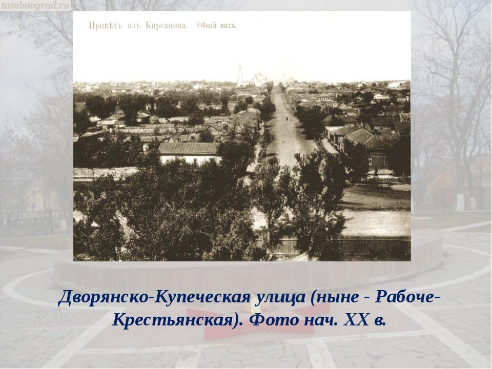 Дворянско-Купеческая улица (ныне - Рабоче-Крестьянская). Фото нач. XX в.