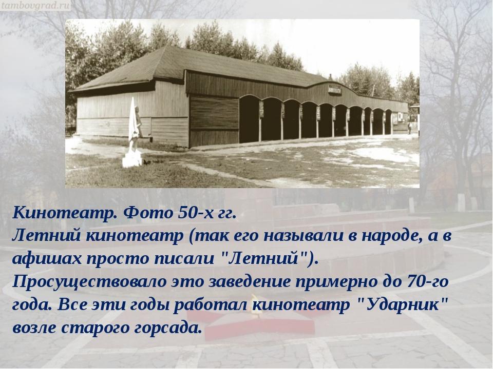 Кинотеатр. Фото 50-х гг. Летний кинотеатр (так его называли в народе, а в афи...