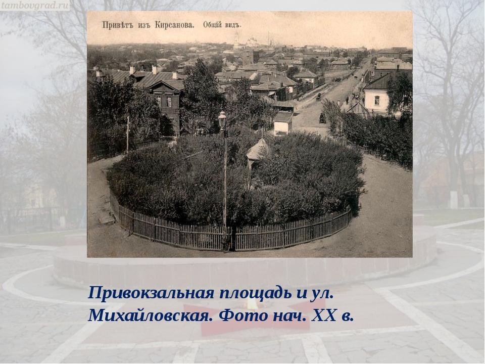 Привокзальная площадь и ул. Михайловская. Фото нач. XX в.