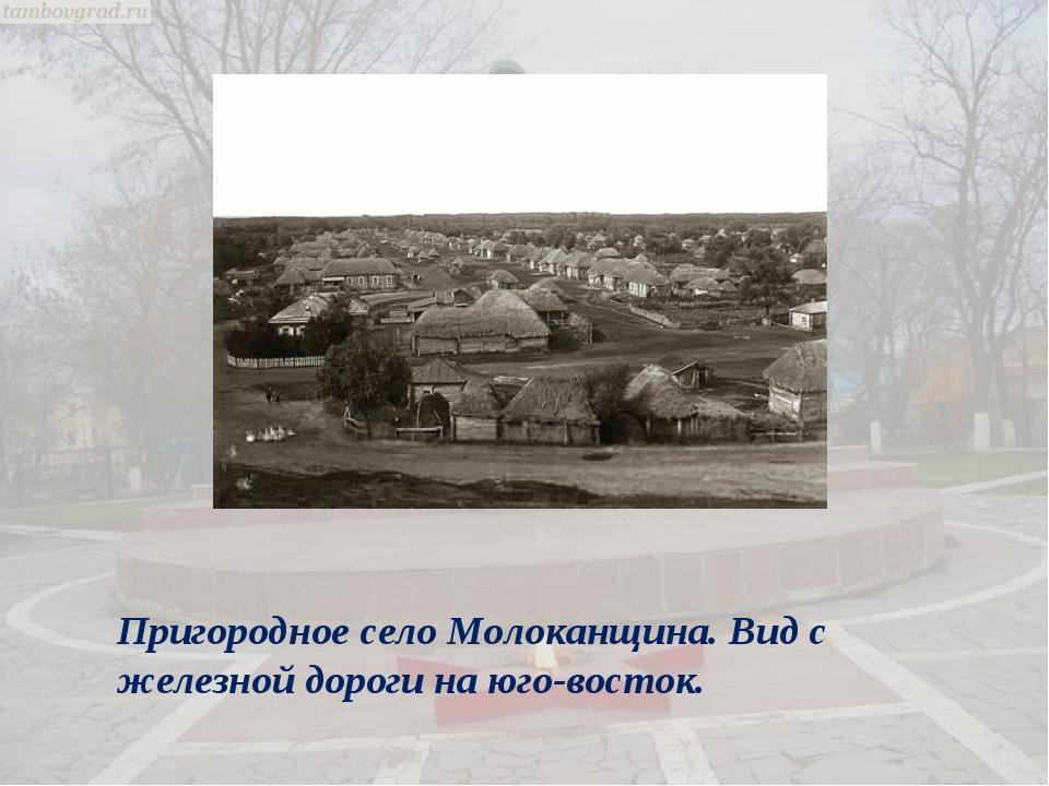 Пригородное село Молоканщина. Вид с железной дороги на юго-восток.