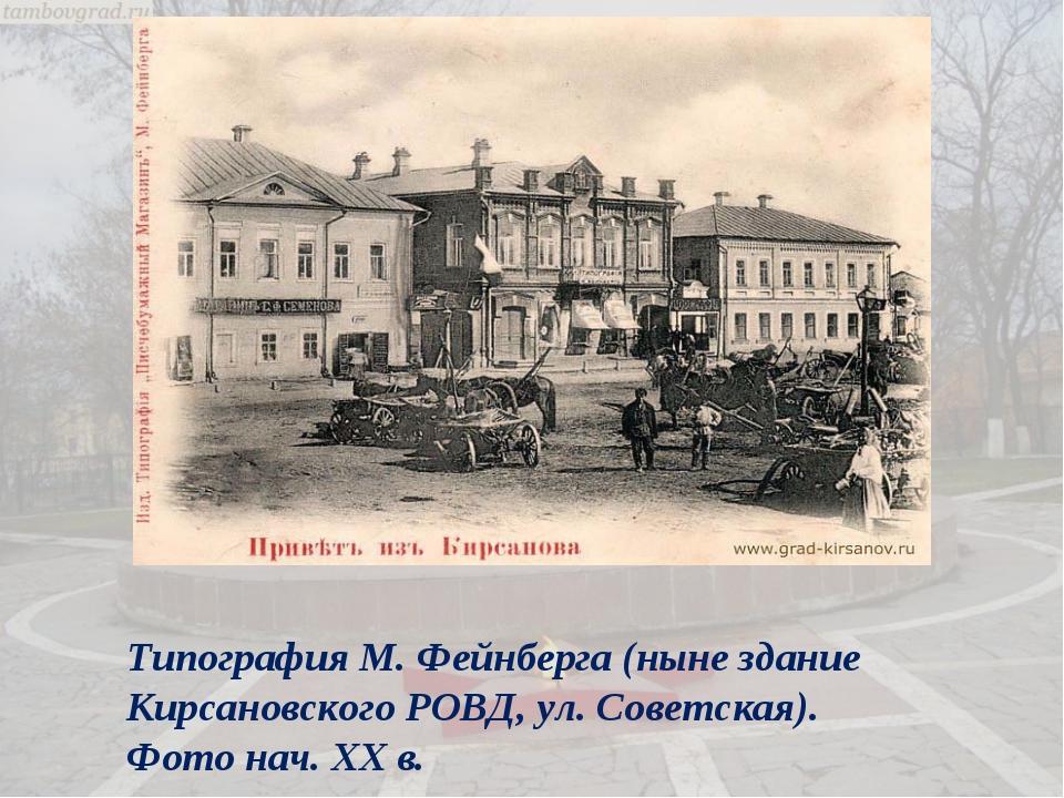Типография М. Фейнберга (ныне здание Кирсановского РОВД, ул. Советская). Фото...