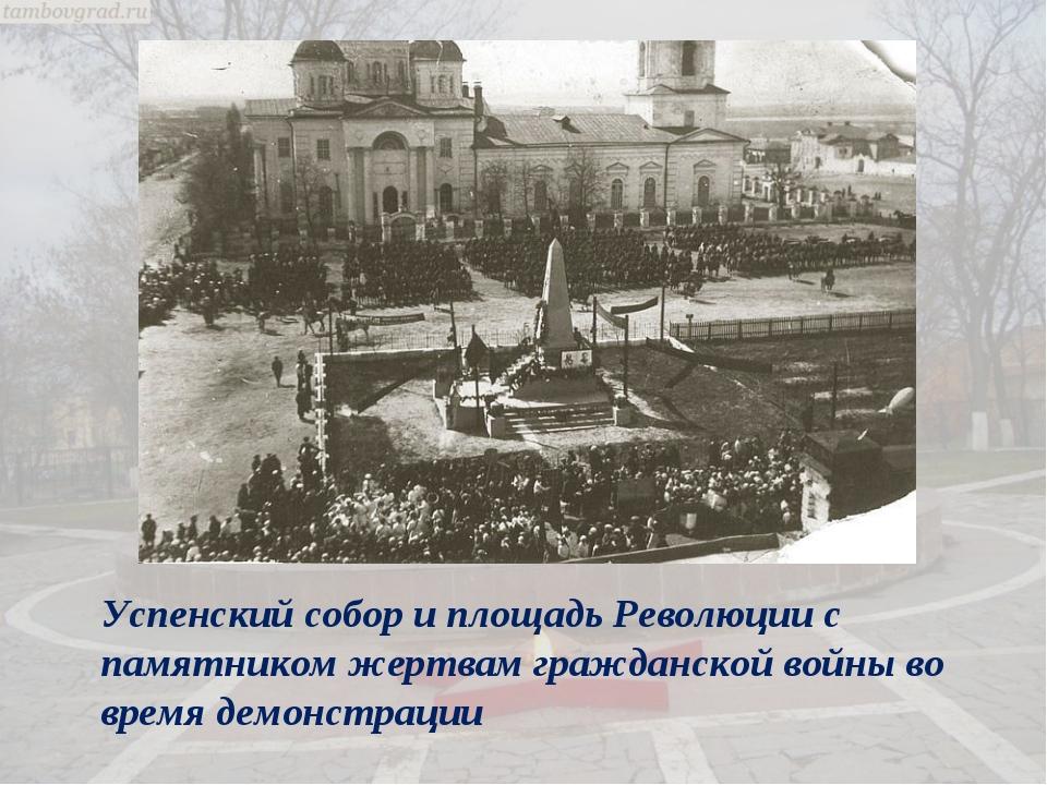 Успенский собор и площадь Революции с памятником жертвам гражданской войны во...