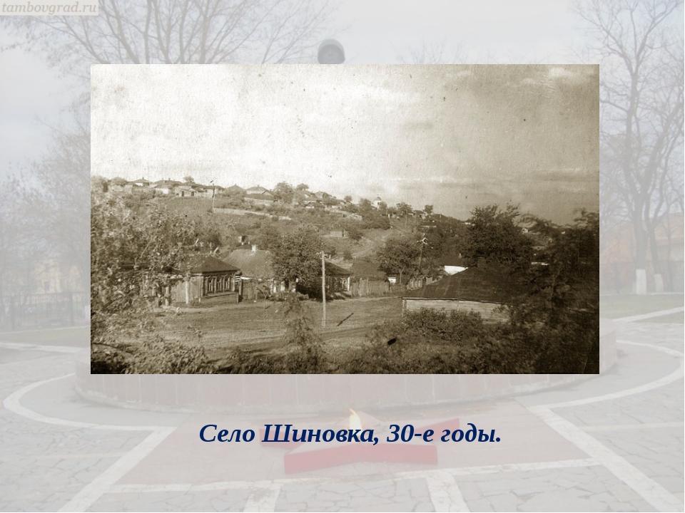 Село Шиновка, 30-е годы.