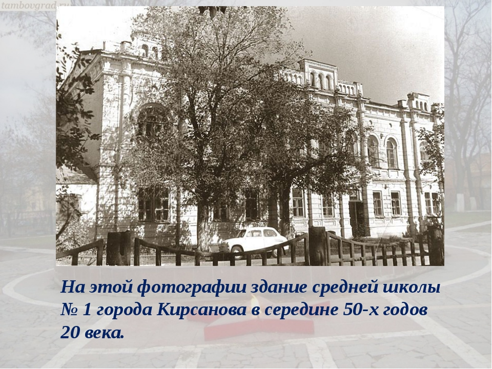 На этой фотографии здание средней школы № 1 города Кирсанова в середине 50-х...