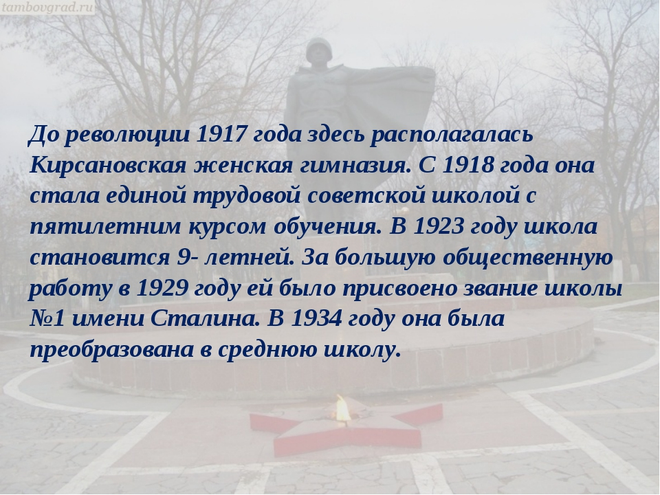 До революции 1917 года здесь располагалась Кирсановская женская гимназия. С 1...