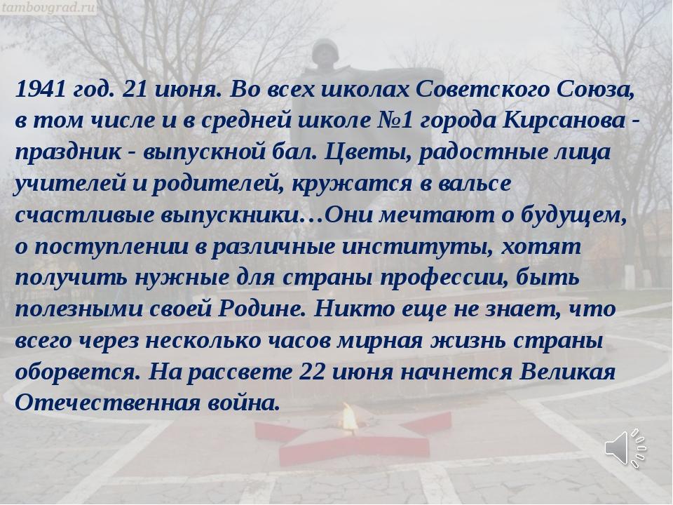 1941 год. 21 июня. Во всех школах Советского Союза, в том числе и в средней ш...