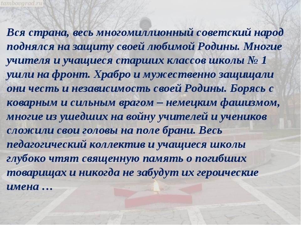 Вся страна, весь многомиллионный советский народ поднялся на защиту своей люб...