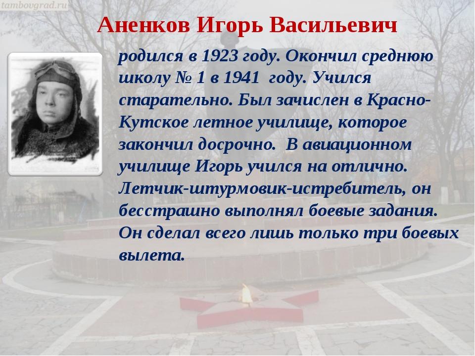 Аненков Игорь Васильевич родился в 1923 году. Окончил среднюю школу № 1 в 194...