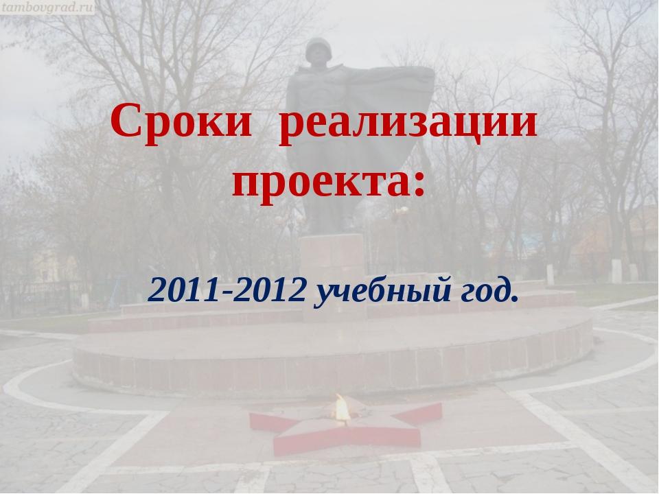 Сроки реализации проекта: 2011-2012 учебный год.