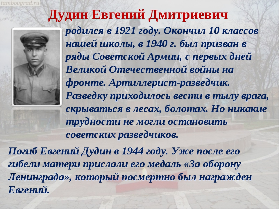 Дудин Евгений Дмитриевич родился в 1921 году. Окончил 10 классов нашей школы,...