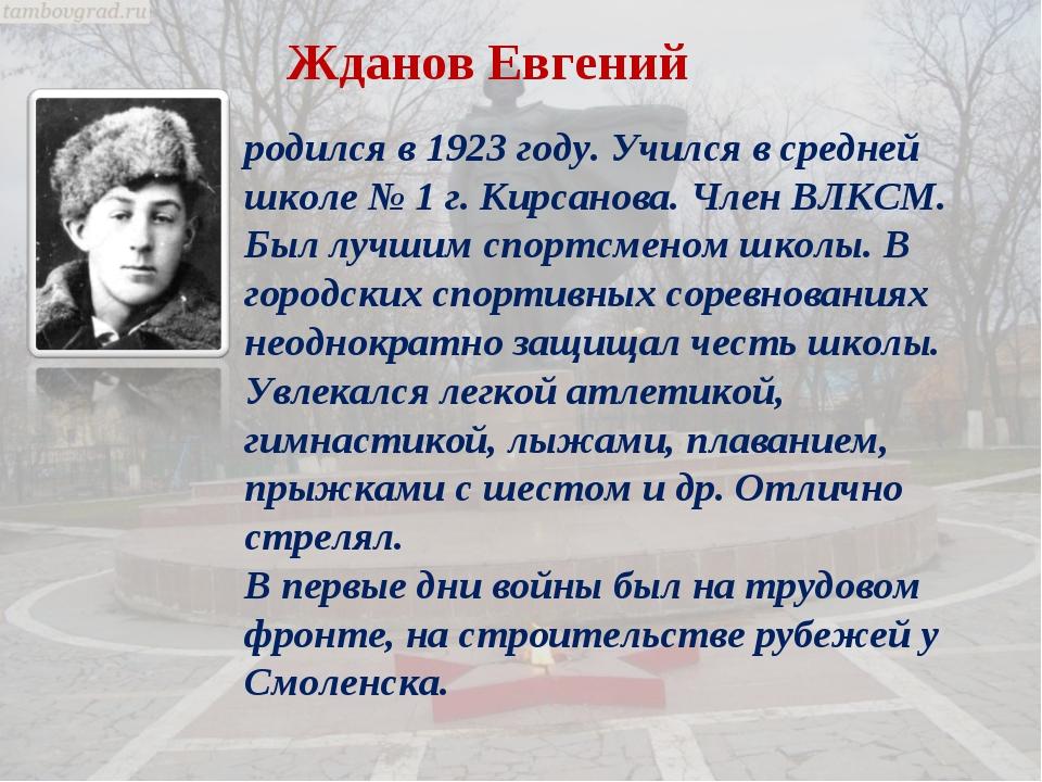 Жданов Евгений родился в 1923 году. Учился в средней школе № 1 г. Кирсанова....