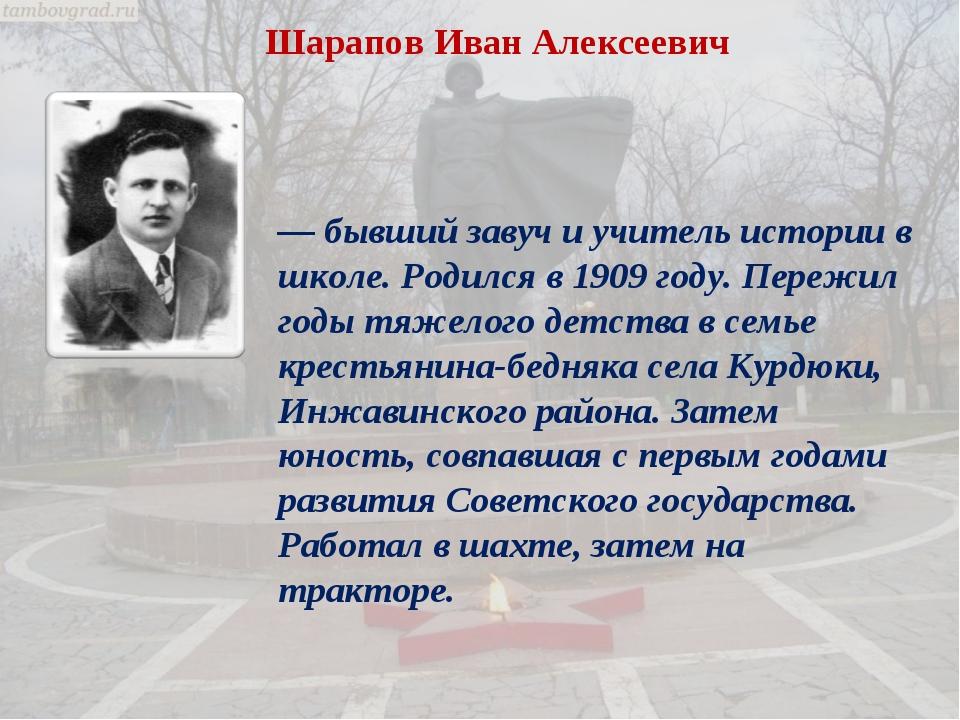 Шарапов Иван Алексеевич — бывший завуч и учитель истории в школе. Родился в 1...