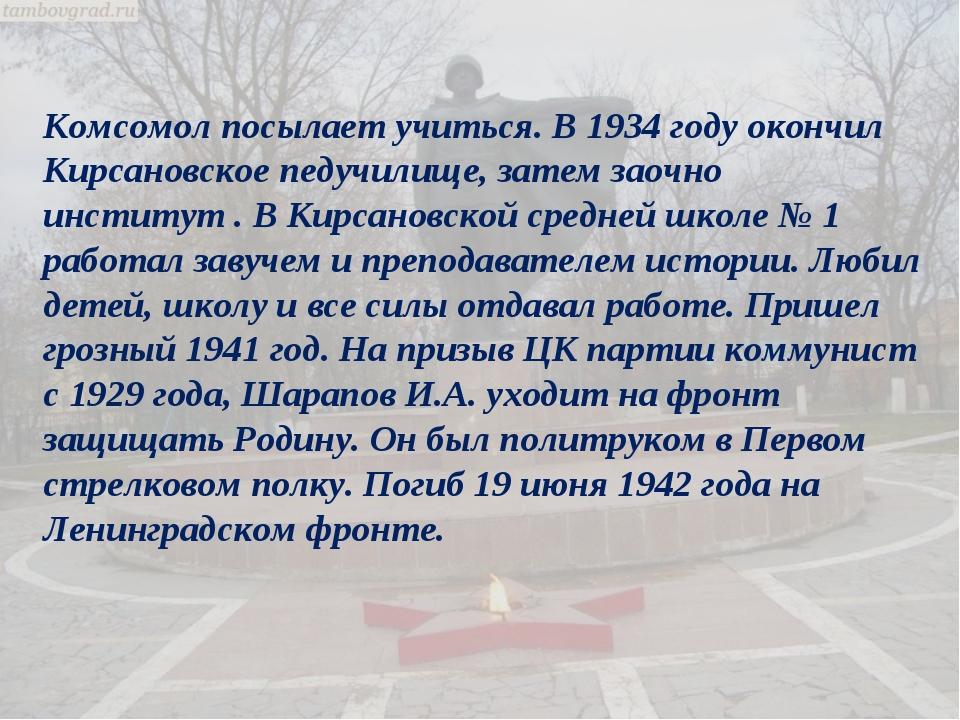 Комсомол посылает учиться. В 1934 году окончил Кирсановское педучилище, затем...