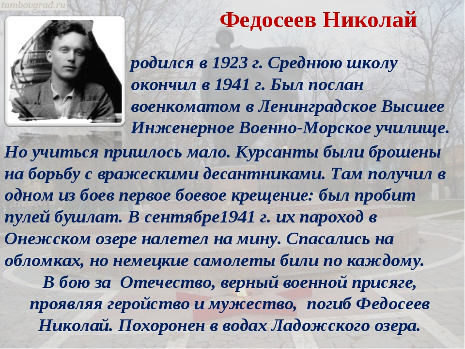 Федосеев Николай родился в 1923 г. Среднюю школу окончил в 1941 г. Был послан...
