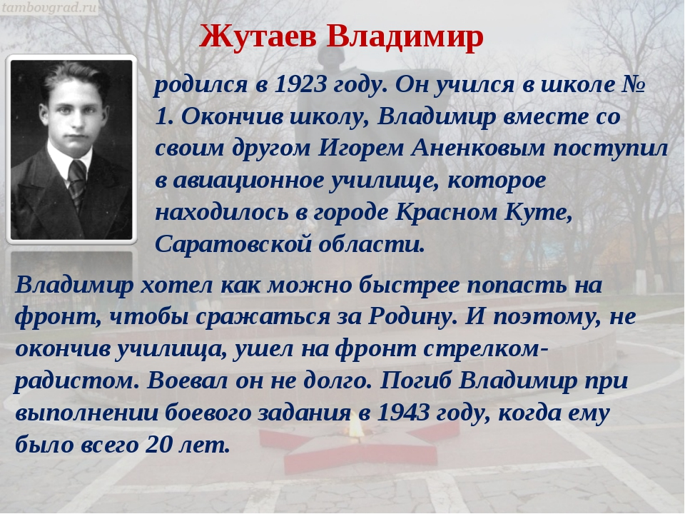 Жутаев Владимир родился в 1923 году. Он учился в школе № 1. Окончив школу, Вл...