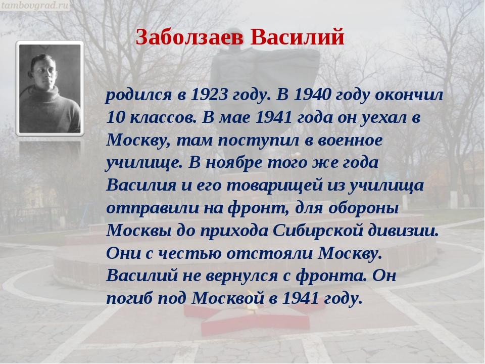 Заболзаев Василий родился в 1923 году. В 1940 году окончил 10 классов. В мае...