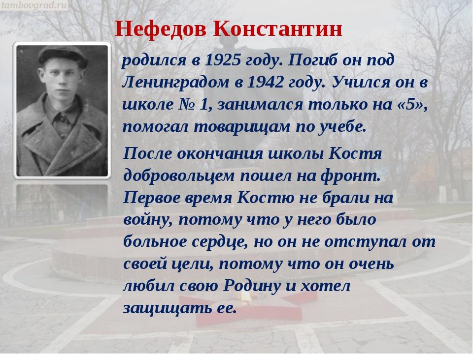 Нефедов Константин родился в 1925 году. Погиб он под Ленинградом в 1942 году....