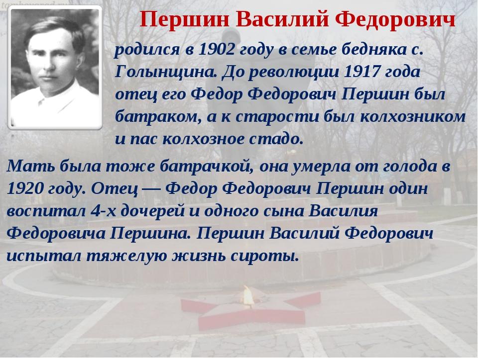 Першин Василий Федорович родился в 1902 году в семье бедняка с. Голынщина. До...