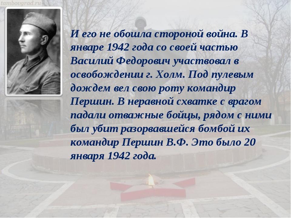 И его не обошла стороной война. В январе 1942 года со своей частью Василий Фе...