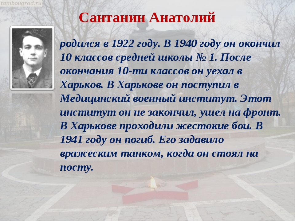 Сантанин Анатолий родился в 1922 году. В 1940 году он окончил 10 классов сред...