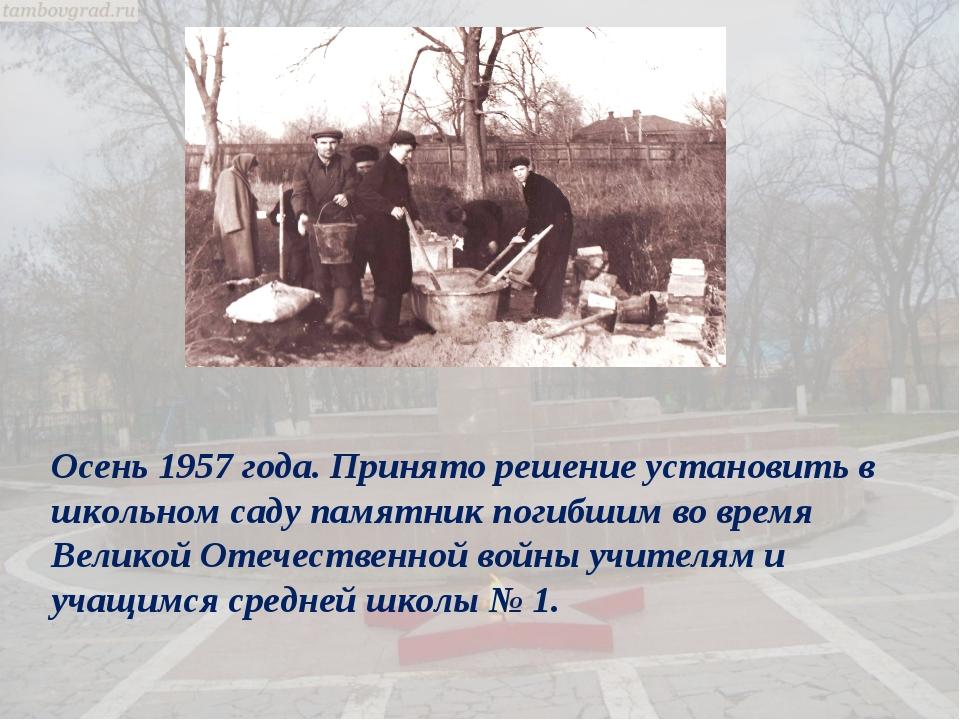Осень 1957 года. Принято решение установить в школьном саду памятник погибшим...