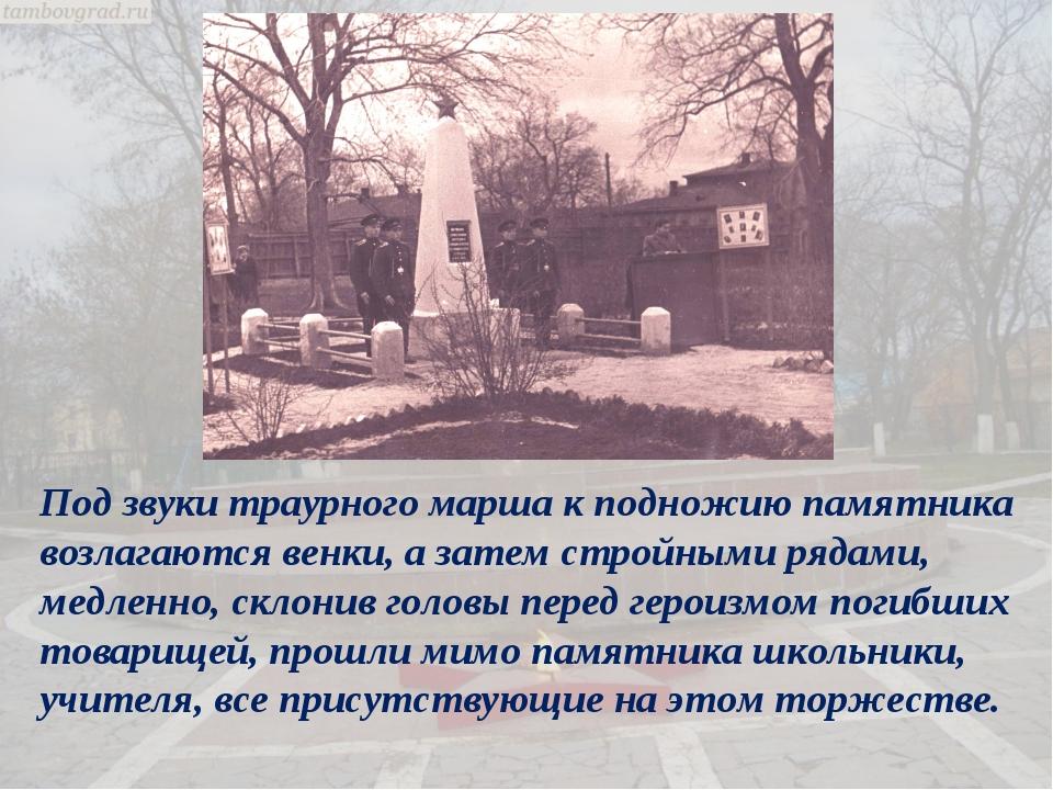 Под звуки траурного марша к подножию памятника возлагаются венки, а затем стр...