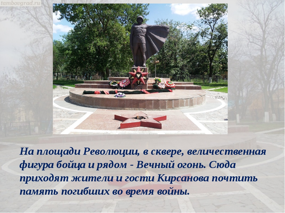 На площади Революции, в сквере, величественная фигура бойца и рядом - Вечный...