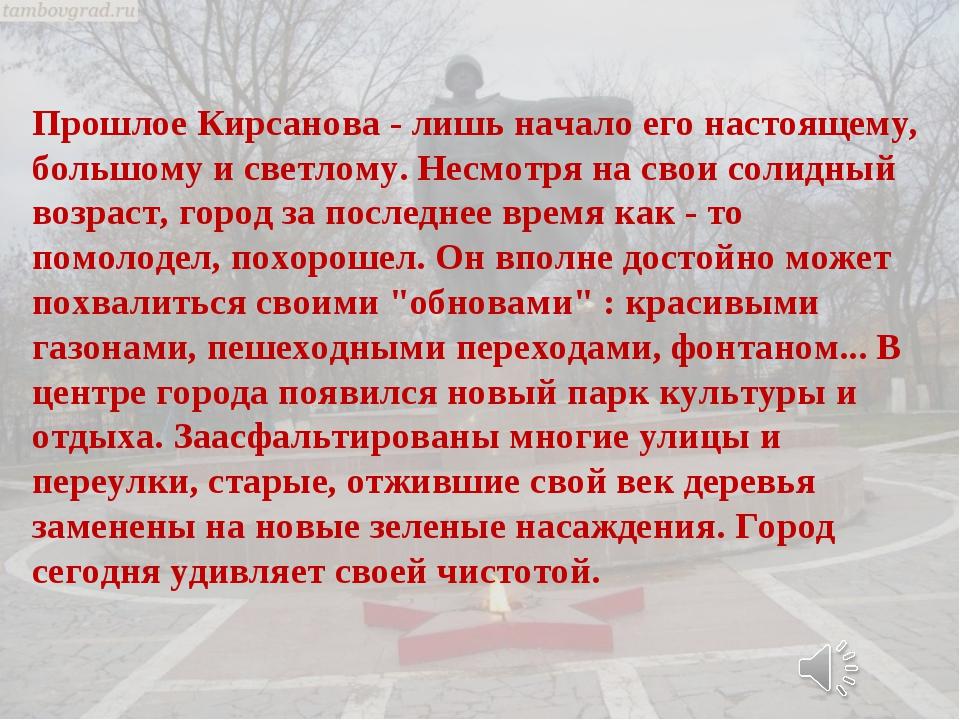 Прошлое Кирсанова - лишь начало его настоящему, большому и светлому. Несмотря...