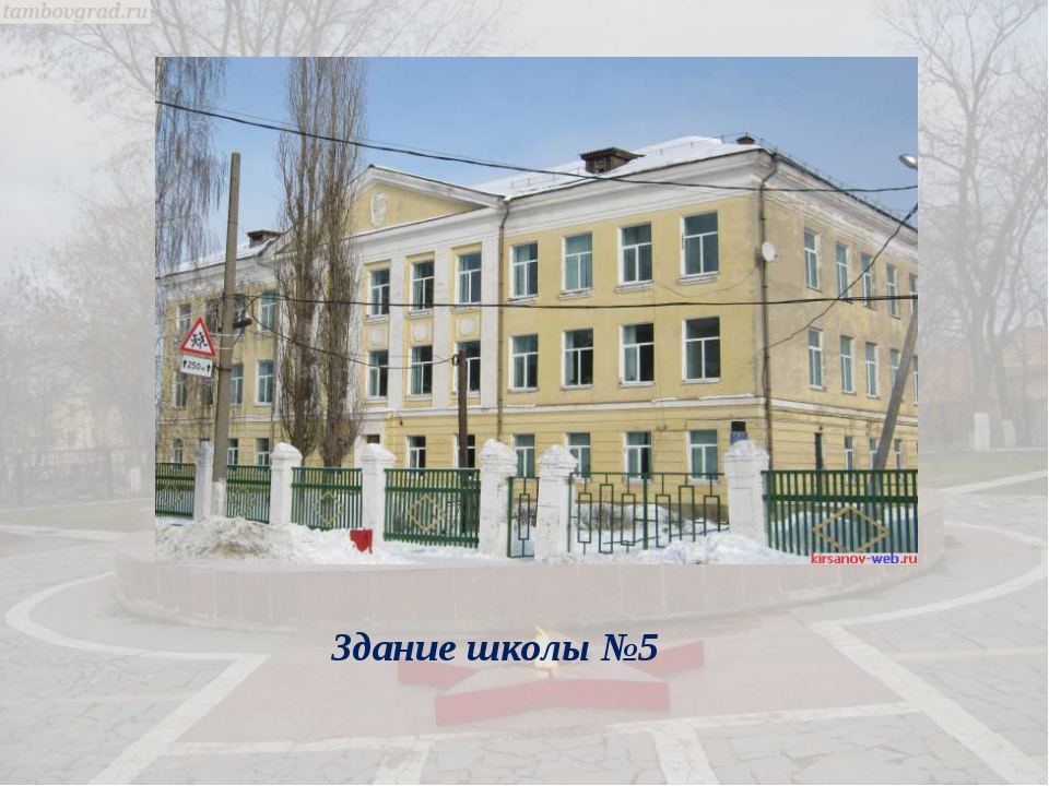 Здание школы №5