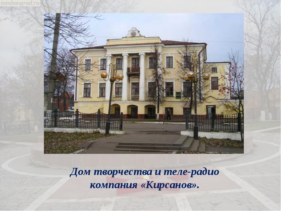 Дом творчества и теле-радио компания «Кирсанов».